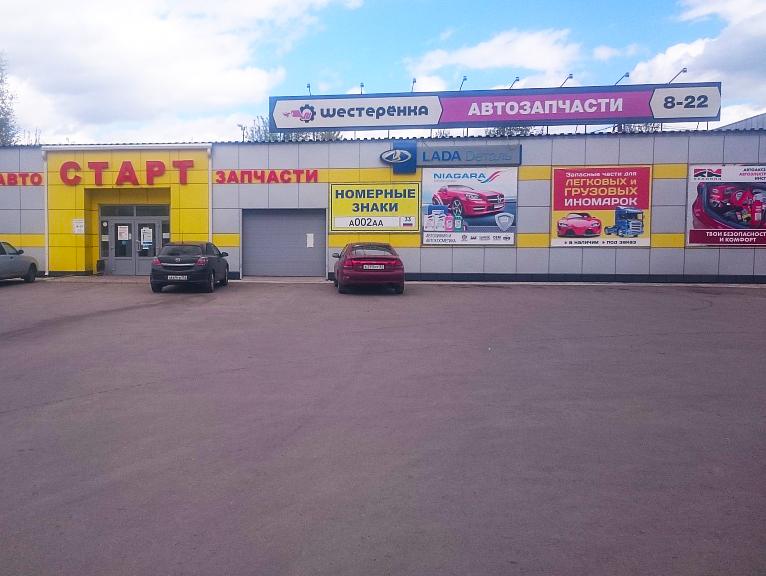 г. Муром, Владимирское шоссе, 23Б